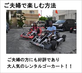 沖縄でレンタルゴーカート(X-KART)をご夫婦で楽しむ方法(レンタルカート)